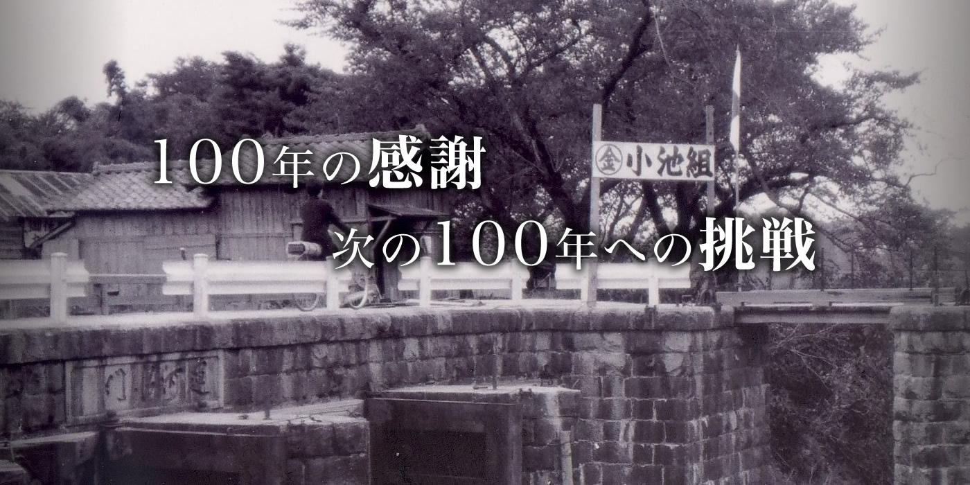 100年の感謝 次の100年への挑戦