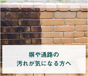 家の塀や通路の頑固な汚れを手軽にきれいにしたい方へ